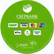 Принимаем оплату банковскими картами Visa и Mastercard.