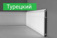 Плинтус Турецкий - купить по выгодной цене в Москве с доставкой