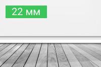 Плинтус 22 мм - купить по выгодной цене в Москве с доставкой