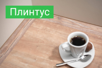 Плинтус - купить по выгодной цене в Москве с доставкой