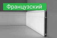 Плинтус Французский - купить по выгодной цене в Москве с доставкой