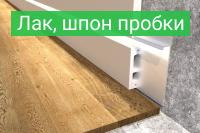 Плинтус Лак, Шпон - купить по выгодной цене в Москве с доставкой