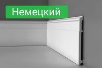 Плинтус Немецкий - купить по выгодной цене в Москве с доставкой