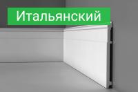 Плинтус Итальянский - купить по выгодной цене в Москве с доставкой