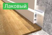 Плинтус Лаковый - купить по выгодной цене в Москве с доставкой
