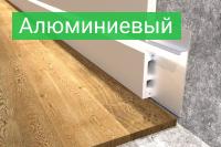 Плинтус алюминиевый - купить по выгодной цене в Москве с доставкой