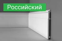Плинтус Российский - купить по выгодной цене в Москве с доставкой