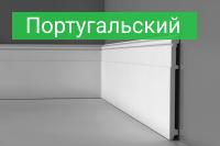 Плинтус Португальский - купить по выгодной цене в Москве с доставкой